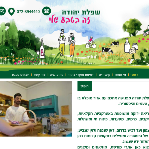 עמותת שפלת יהודה - ירוק ולא רחוק